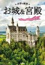 世界の絶景 お城&宮殿【電子書籍】