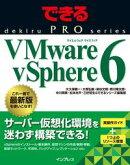 �Ǥ���PRO VMware vSphere 6