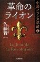 革命のライオン 小説フランス革命1【電子書籍】[ 佐藤賢一 ]