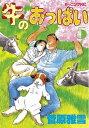 牛のおっぱい(5)【電子書籍】[ 菅原雅雪 ]