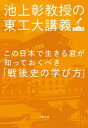 この日本で生きる君が知っておくべき「戦後史の学び方」 池上彰...