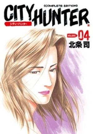 シティーハンター 4巻【電子書籍】[ 北条司 ]