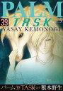 パーム (39) TASK vol.5【電子書籍】[ 獸木野生 ]