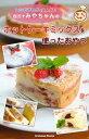 ホットケーキミックスを使ったおやつレシピ by 四万十みやちゃん【電子書籍】[ 宮崎香予 ]