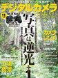 デジタルカメラマガジン 2014年11月号【電子書籍】