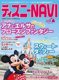 ディズニーNAVI'16 冬のイベント&春休みspecial【電子書籍】[ 講談社 ]