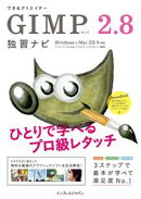 �Ǥ��륯�ꥨ������ GIMP 2.8�Ƚ��ʥ� Windows��Mac OS X�б�