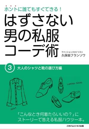 はずさない男の私服コーデ術(3)大人のシャツと靴...の商品画像