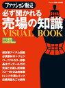 必ず聞かれる売場の知識 VISUAL BOOK【電子書籍】[ ファッション販売編集部 ]