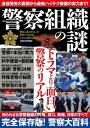 警察組織の謎三才ムック vol.808【電子書籍】[ 三才ブックス ]