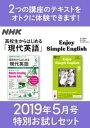 NHK 高校生からはじめる「現代英語」 エンジョイ・シンプル・イングリッシュ 特別お試しセット 2019年5月号[雑誌]【電子書籍】