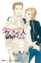 タケコさんの恋人21(2)【電子書籍】[ 望月玲子 ]