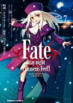 Fate/stay night [Heaven's Feel](7)【電子書籍】[ タスクオーナ ]
