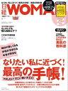 日経ウーマン 2016年 11月号 [雑誌]【電子書籍】[ 日経ウーマン編集部 ]