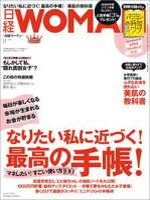 日経ウーマン2016年11月号[雑誌]