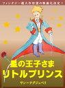 星の王子さま リトルプリンス【電子書籍】[ サン=テグジュペリ ]