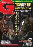 ����Gallop 2016ǯ6��26���