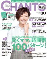 CHANTO2016年10月号働くママの時間割〈ケース別〉100パターン!