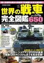 世界の戦車完全図鑑650【電子書籍】[ 鮎川置太郎 ]