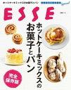 ホットケーキミックスのお菓子とパン 完全保存版【電子書籍】