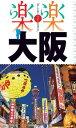楽楽 大阪(2017年版)【電子書籍】