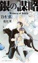 銀の謀略 Prince of Silva【イラスト付】【電子限定SS付】【電子書籍】[ 岩本薫 ]