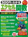 500円でわかる エクセル関数2013【電子書籍】