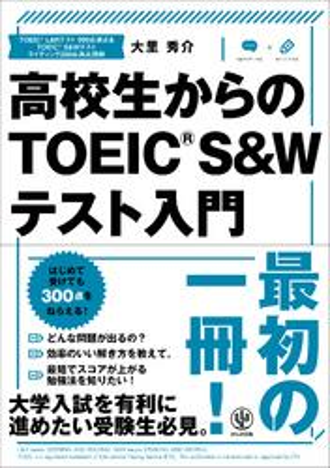 高校生からのTOEIC(R) S&Wテスト入門【電子書籍】[ 大里秀介 ]