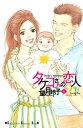 タケコさんの恋人21(4)【電子書籍】[ 望月玲子 ]