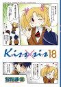 Kiss×sis 弟にキスしちゃダメですか?18巻【電子書籍】[ ぢたま某 ]