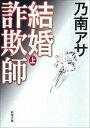 結婚詐欺師(上)(新潮文庫)【電子書籍】[ 乃南アサ ]