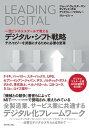 一流ビジネススクールで教える デジタル・シフト戦略