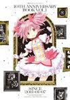 魔法少女まどか☆マギカ 10th Anniversary Book 1巻【電子書籍】[ Magica Quartet ]