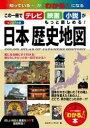 ビジュアル版 日本 歴史地図 この一冊でテレビ・映画・小説がもっと楽しめる!【電子書籍】[ カルチャ