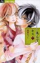 一礼して、キス(7)【電子書籍】[ 加賀やっこ ]