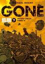 GONE ゴーン 2 飢餓 下【電子書籍】[ マイケル・グラント ]