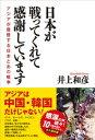 日本が戦ってくれて感謝しています アジアが賞賛する日本とあの戦争【電子書籍】[ 井上和彦 ]