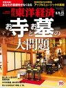 週刊東洋経済 2015年8月8日-15日合併号【電子書籍】