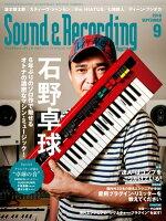 サウンド&レコーディング・マガジン2016年9月号