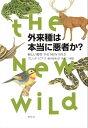 外来種は本当に悪者か? 新しい野生 THE NEW WILD【電子書籍】[ フレッド・ピアス ]