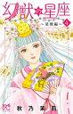 幻獣の星座〜星獣編〜 4【電子書籍】 秋乃茉莉