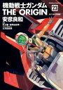 機動戦士ガンダム THE ORIGIN(23)【電子書籍】[ 安彦 良和 ]