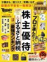 株主優待&ふるさと納税最強ランキング【電子書籍】