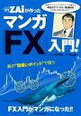 FX投資のすべてがマンガでわかる! ザイが作ったマンガ「FX」入門【電子書籍】[ 陳満咲杜 ]