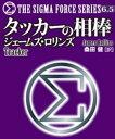 〈シグマフォース・シリーズ6.5〉タッカーの相棒【電子書籍】...