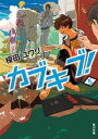 カブキブ! 5【電子書籍】[ 榎田 ユウリ ]...
