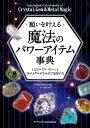 願いを叶える魔法のパワーアイテム事典 ──113のパワーストーンと16のメタルが生み出す地球の力【電子書籍】[ スコット・カニンガム ]
