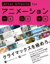 After Effects forアニメーション【電子書籍】[ 大平幸輝 ]