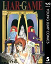 LIAR GAME 5【電子書籍】 甲斐谷忍