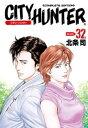 シティーハンター 32巻【電子書籍】[ 北条司 ]